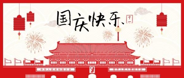 十一国庆节天安门