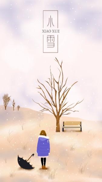 二十四节气小雪手绘海报