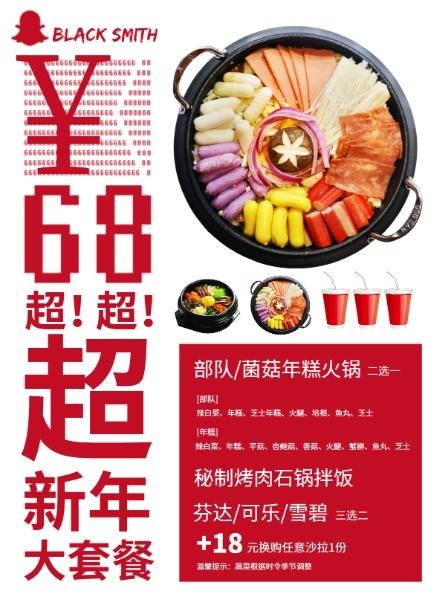 美食新年促销