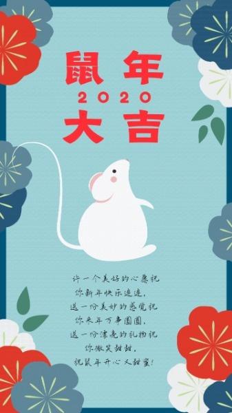 春节过年节日祝福