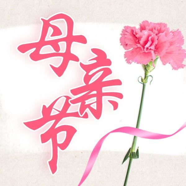 粉色浪漫感恩母亲节公众号封面小图模板
