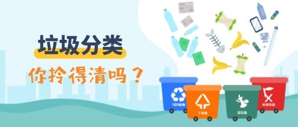 垃圾分类保护环境