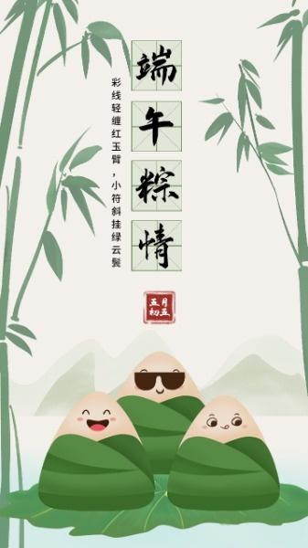 绿色手绘端午节粽子