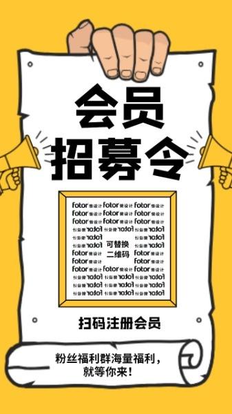 黄色插画会员招募通知
