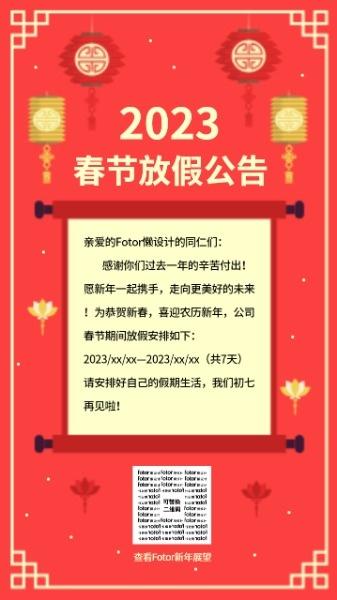 春节放假公告假期通知