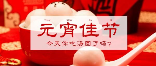 中国传统节日元宵佳节图文简约红色公众号封面大图模板