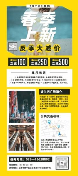 春节春季促销上新折扣活动黄色图文