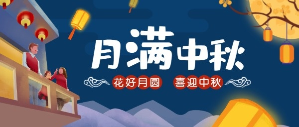 中秋节问候温馨团圆赏月