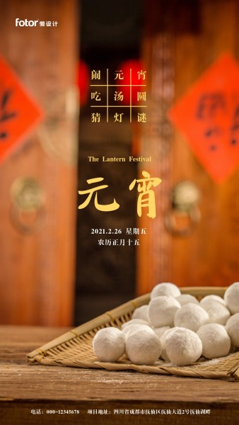 传统节日元宵节中式祝福手机海报模板