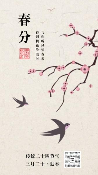 中国风传统节气春分古典插画
