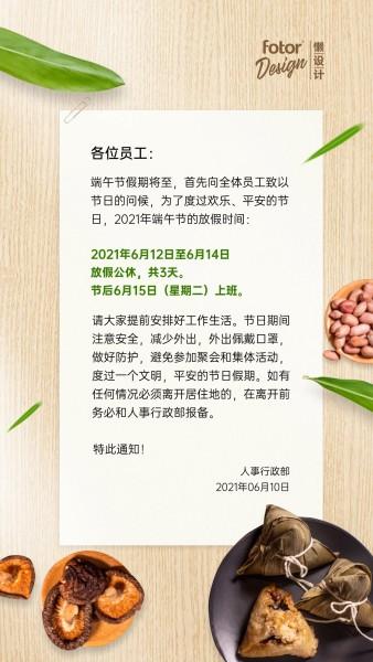 公司企业端午节放假通知浅色图文手机海报模板