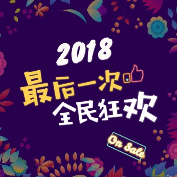 2018全民狂欢