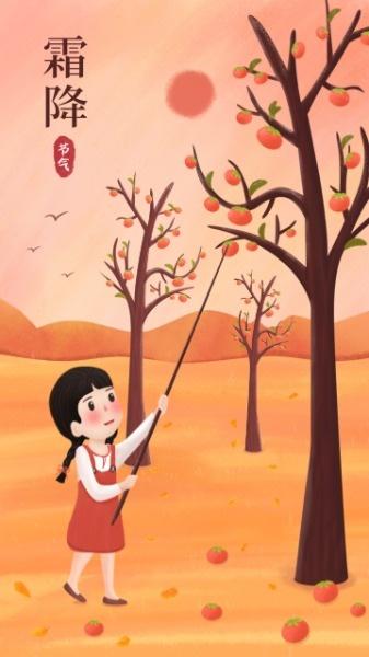 原创清新手绘霜降摘柿子插画
