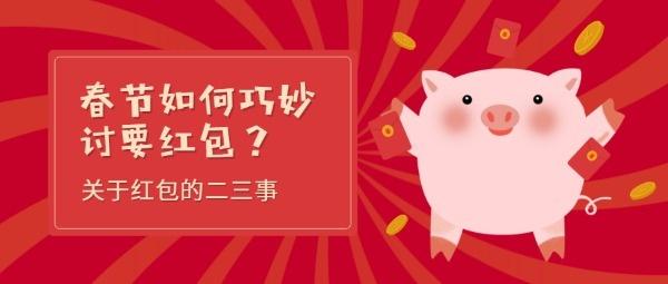 春节新年要红包攻略