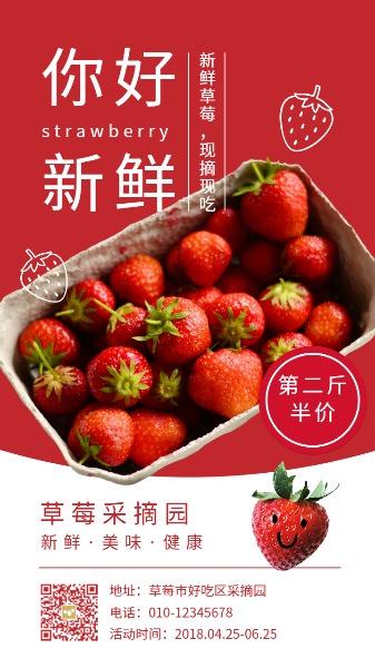 水果店草莓宣传促销
