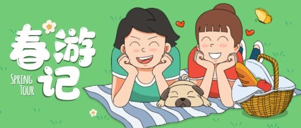 春游踏青卡通插画
