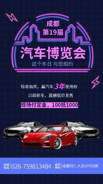汽车博览会