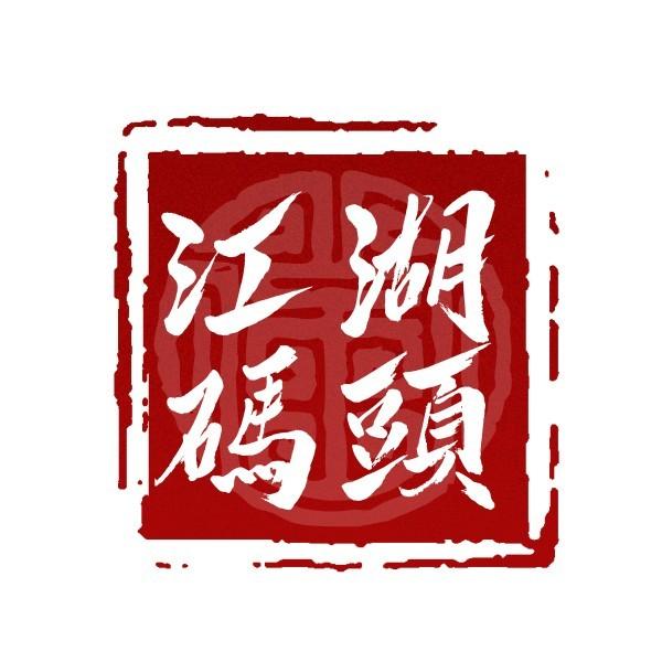 餐饮美食火锅印章风味餐厅Logo模板