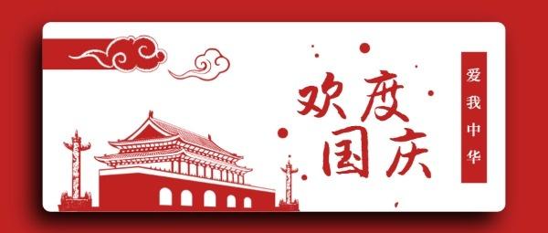 欢度国庆爱我中华