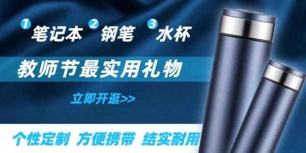 教师节礼物个性定制淘宝banner