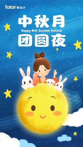 蓝色手绘插画可爱嫦娥玉兔团圆夜中秋节手机海报模板