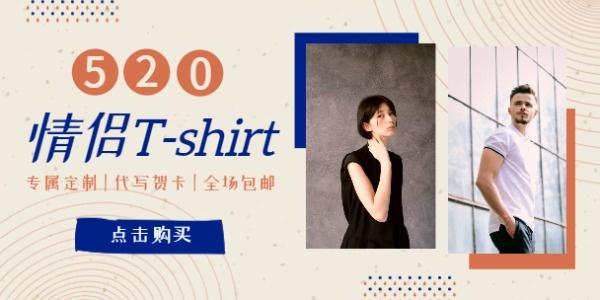520情侣T恤定制