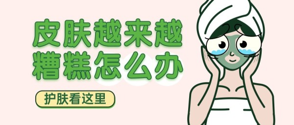 绿色护肤技巧贴士卡通矢量女孩公众号封面大图模板