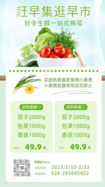 生鲜超市宣传推广手机海报模板