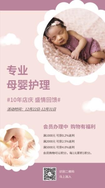 母婴护理用品折扣优惠