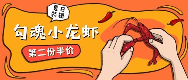 小龙虾优惠促销