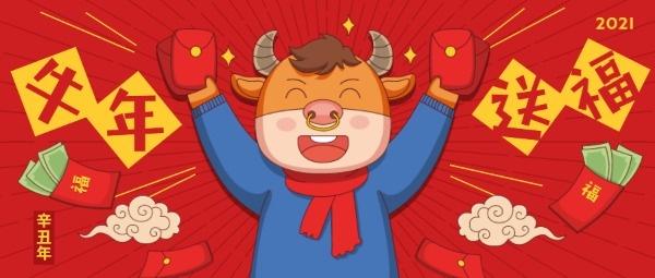 牛年送福红包卡通