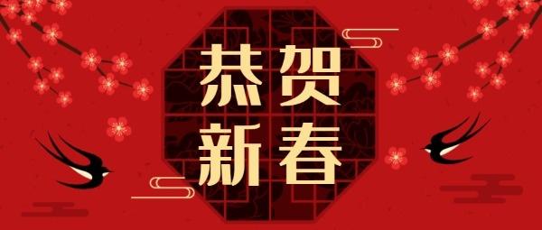 新年恭贺新春中国风新年祝福