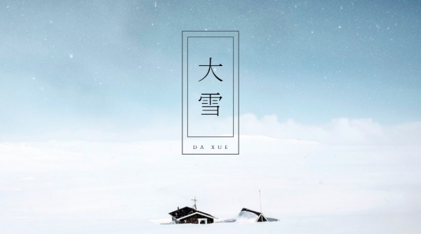 传统二十四节气之大雪