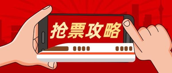 春节春运抢票攻略