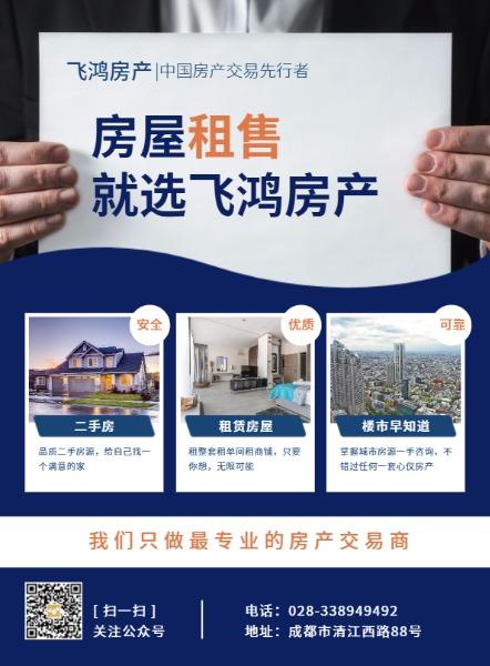 房屋租售房产中介