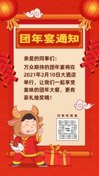 团年饭通知卡通中国风牛年春节