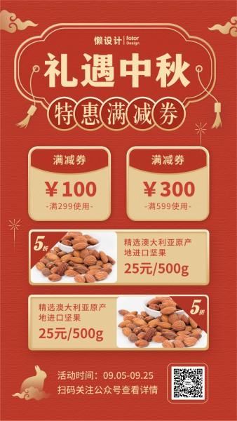 红色传统中式喜庆中秋节产品促销活动手机海报模板