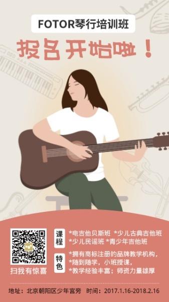 吉他琴行培训