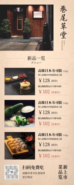 高级日本料理美食餐饮棕色图文长图海报模板