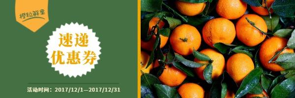 水果生鲜橙子