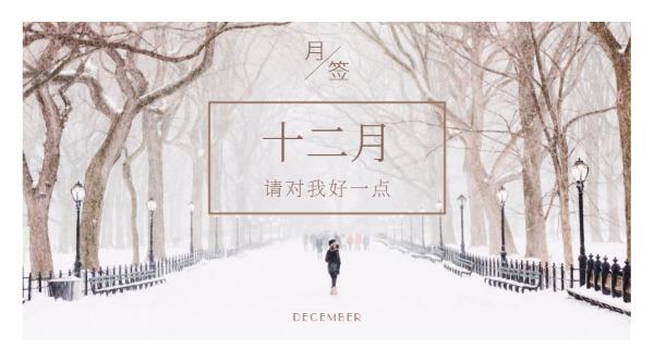 十二月祈福美好愿望