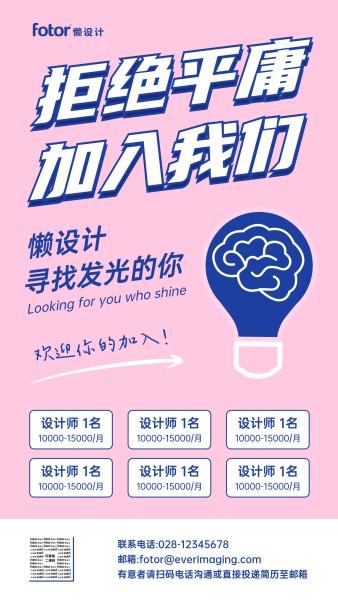 粉红色插画设计师招聘手机海报模板