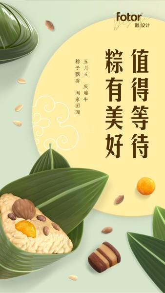 端午节祝福3d插画风手机海报模板