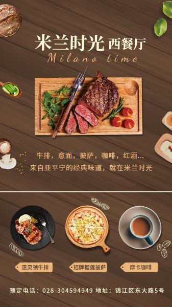 西餐厅牛排西餐宣传推广手机海报模板