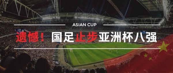 国足晋级亚洲杯八强