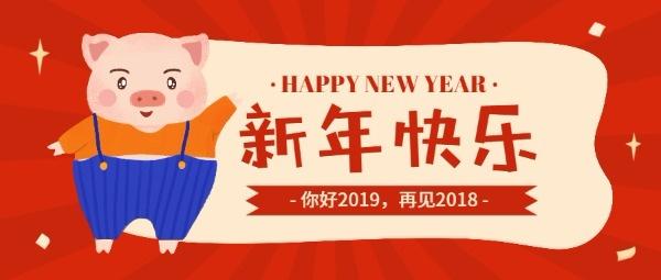 猪年新年快乐原创手绘首图