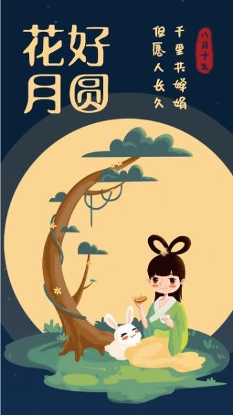 中国风中秋佳节团圆赏月插画