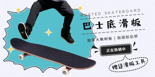 精品品牌滑板