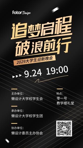 追梦启程大学生迎新晚会手机海报模板