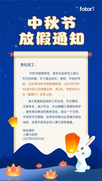蓝色手绘插画中秋节放假通知手机海报模板